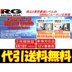 ショッピングLED RG LEDヘッドライトバルブ 5500K エディックス BE3/BE4/BE8 H4用 POWER LED HEAD Bulb プレミアム 代引送料無料