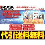 RG LEDヘッドライトバルブ 6500K シエンタ NCP81G/NCP85G H4用 POWER LED HEAD Bulb プレミアム 代引送料無料