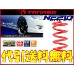 タナベ NF210 ダウンサス [ヴィッツRS NCP13] 代引&送料無料