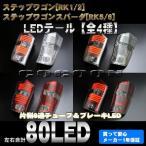 RK1/2/5/6 ステップワゴン/ステップワゴンスパーダ チューブLEDテールランプ 【前期・後期対応】【全4種】