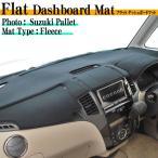 ダイハツ アトレーワゴン S220/S230 フリース生地 車種専用設計フラットダッシュボードマット