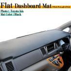 ダイハツ アトレーワゴン S220/S230 レザー生地 車種専用設計フラットダッシュボードマット