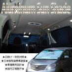 アルミサンシェード 日本製吸盤標準装備 全窓フルセット  サクシードバン NCP51系車中泊や防犯、アウトドアなどに