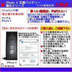 アイフォン 4 アイフォン 4s iPhone 4 iPhone 4s 互換 バッテリー