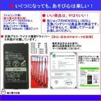 ニンテンドー 3DS LL 互換バッテリー