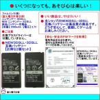 ニンテンドー 3DSLL・NEW3DSLL【2個セット】 互換バッテリー バッテリー本体のみ  3DSLLバッテリー NEW3DSLLバッテリー