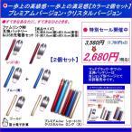 【互換バッテリー(2個セット)カラー3色セール会場】プレミアム・クリスタルシリーズ (富士電子計算仕様)