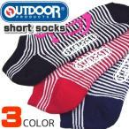 ショッピングOUTDOOR 靴下 ソックス ショートソックス スニーカーソックス ボーダー OUT DOOR アウトドア 3カラー