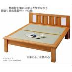 ダブル畳ベッド 国産  kai ヘッドボード付き 和風モダンデザイン 自然塗装仕上げ