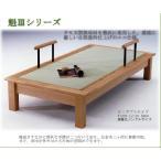 国産 和風モダン 畳(タタミ)ベッド ・手摺付き セミダブルサイズ kaiIII 高級タモ材無垢 環境に優しい自然塗料仕上げ