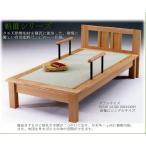 国産 和風モダン 畳(タタミ)ベッド ヘッド・手摺付き ダブルサイズ kaiIII 高級タモ材無垢 環境に優しい自然塗料仕上げ