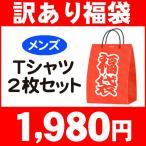 【訳あり商品】 訳あり福袋 ・Tシャツ2枚セット 2016fuku-01