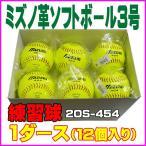 ミズノ 革ソフトボール3号・練習球 (イエロー) ミズノ454 (1箱12個入) 2OS-45400-12