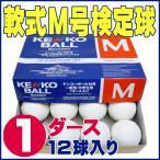 ナガセケンコー 軟式ボールM号 (軟式公認球) 1ダース12球入り KENKO-M-1