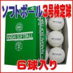 ショッピングボール 内外ゴム ソフトボール検定球3号 (6球入り) NAIGAI-soft3