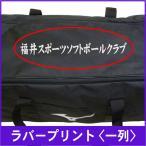 ラバープリント対応 バッグ オンネーム プリント (一列) rubber-bag-01