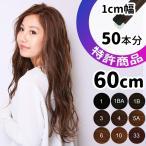 Yahoo!渋谷トレンド Yahoo!店シールエクステ 60cm ダークカラー 50本分(1cm幅100P) レミー人毛100%だからずっとツルツルさらさら♪腰までの超ロングスタイルに♪