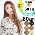 Yahoo!渋谷トレンド Yahoo!店シールエクステ 60cm ライトカラー 50本分(1cm幅100P) レミー人毛100% ショートからロングスタイルに変身☆装着部分が目立たず自然♪コテで巻き髪アレンジも◎