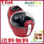 T-fal(ティファール) アクティフライ レッド FZ205588