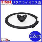 T-fal(ティファール) インジニオ・ネオシリーズ専用 バタフライガラス蓋 22cm L99364