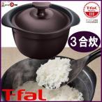 T-fal(ティファール)IH対応 キャストライン ライスポット 3合炊き C76595
