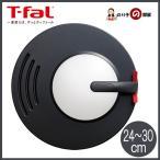 【在庫あり】T-fal(ティファール) フライパンカバー(24〜30cmの取っ手付きフライパンに対応)K09996