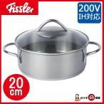 Fissler(フィスラー) ロンドン キャセロール20cm82-125-20