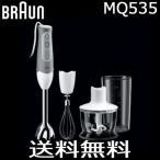 【在庫あり】Braun(ブラウン)マルチクイック ハンドブレンダー MQ535