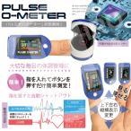 パルスゼロメーター 血中酸素 で体調指数を計測 PULSEO-METER(非医療用) OMHC-CNPM001 パルスオキシメーター