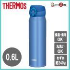 THERMOS(サーモス)真空断熱ケータイマグ 0.6L JNL-602-MTB メタリックブルー お一人様1本まで