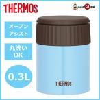 THERMOS(サーモス) 真空断熱スープジャー 0.3L アクア JBQ-300 AQ