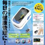 オキシナビ OXINAVI 非医療用 メーター 簡単計測 TOA-OXINV-001  パルスオキシメーター