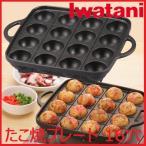 Iwatani(イワタニ)フッ素加工 たこ焼プレート 16穴 CB-P-TAF 岩谷産業