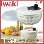 【在庫あり】iwaki(AGCテクノグラス) サラダスピナー KT345SS 耐熱ガラス製ボウルの野菜水切り器 岩城ハウスウェア 345SS