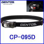 GENTOS(ジェントス) LEDヘッドライト CP-095D 明るさ95ルーメン/実用点灯約7.5時間