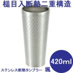 槌目模様ステンレス二重構造 断熱タンブラー 420ml 颯SOH SOH-200 350ml缶のビールが丸々注げます