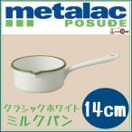 メタラッツ(metalac) クラシックホワイト ホーロー ミルクパン 14cm