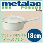 メタラッツ(metalac) クラシックホワイト ホーロー ソースパン 18cm 片手鍋