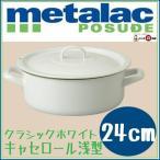 メタラッツ(metalac) クラシックホワイト ホーロー キャセロール浅型 24cm 両手鍋 浅型鍋
