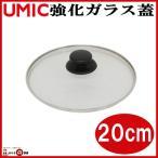 ユミック(UMIC) 強化ガラス蓋 20cm 包装不可