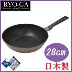 ウルシヤマ金属 RYO-GA(リョーガ) いため鍋 28cm (IHには対応しておりません) 日本製 ギフトに最適