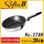 Vita Craft (ビタクラフト) ソフィア2 フライパン 20cm No.1740