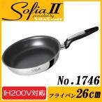Vita Craft (ビタクラフト) ソフィア2 フライパン 26cm No.1746