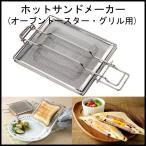 【在庫あり】高木金属 ホットサンドメーカー GK-HS (オーブントースター・グリル用) 【包装不可】