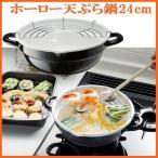 【在庫あり】高木金属 IH対応 ホーロー天ぷら鍋24cm ブラック&ホワイト TP-24R-BW