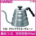 ハリオ(HARIO) V60 ドリップケトル・ヴォーノ 800ml VKB-120HSV IH・ガス火対応
