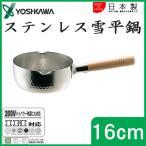 ヨシカワ ステンレス雪平鍋 16cm YH6751 毎日使える安心日本製の雪平鍋