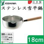 ヨシカワ ステンレス雪平鍋 18cm YH6752 毎日使える安心日本製の雪平鍋
