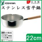 ヨシカワ ステンレス雪平鍋 22cm YH6754 毎日使える安心日本製の雪平鍋