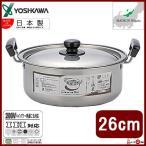 ヨシカワ 煮もの鍋 満菜 両手鍋26cm SH9862 ガス火・200VIH対応・日本製の大きなお鍋